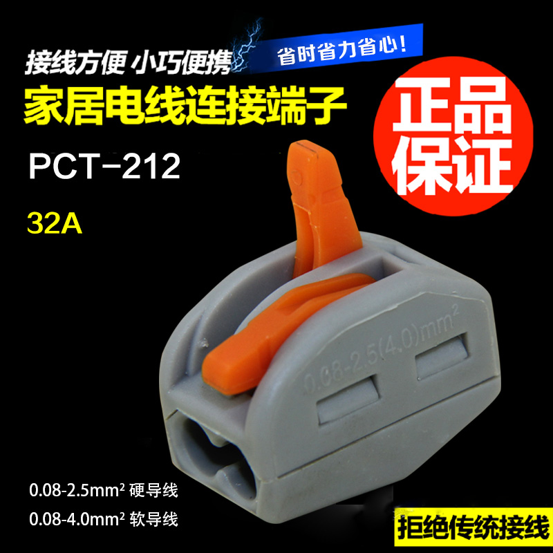 Home building wire connector wire connector quick connect terminals pct-212 connector plug wire connector 2 holes
