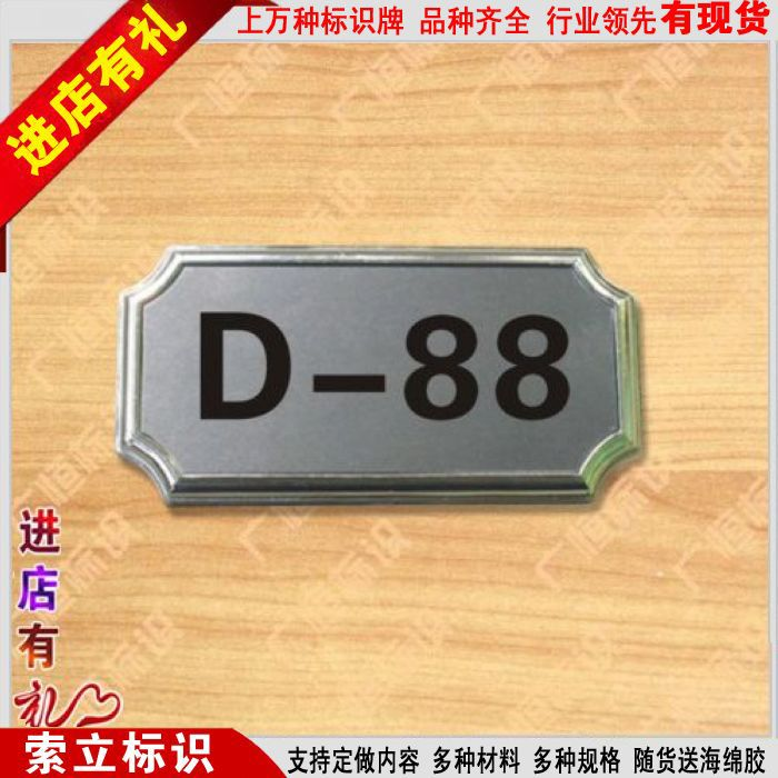 Home digital box house hotel house number cards unit dormitory room house number plate number cards customized production