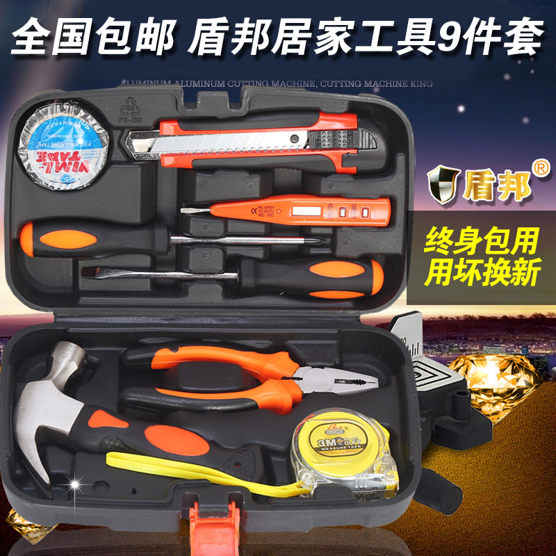[Home summary] [lifetime free with] state shield 9 sets of household tool kit hardware maintenance tool kit
