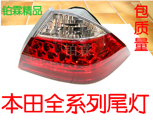 Honda accord civic crv aodesaisi platinum rui feng fan fit sdl after reversing lights taillights brake lights