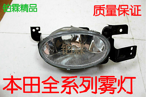 Honda accord civic crv aodesaisi platinum rui feng fan fit sdl front bumper fog lights