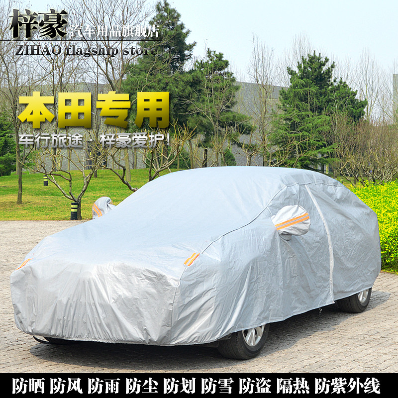 Honda accord civic feng fan ling send new crv fit ming si sidi jed rain and sun car cover car cover