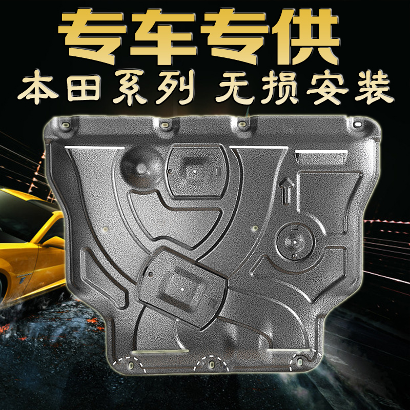 Honda accord crv fit bin chi ling faction odyssey eric gentryå¥ç16 under special engine protection plate
