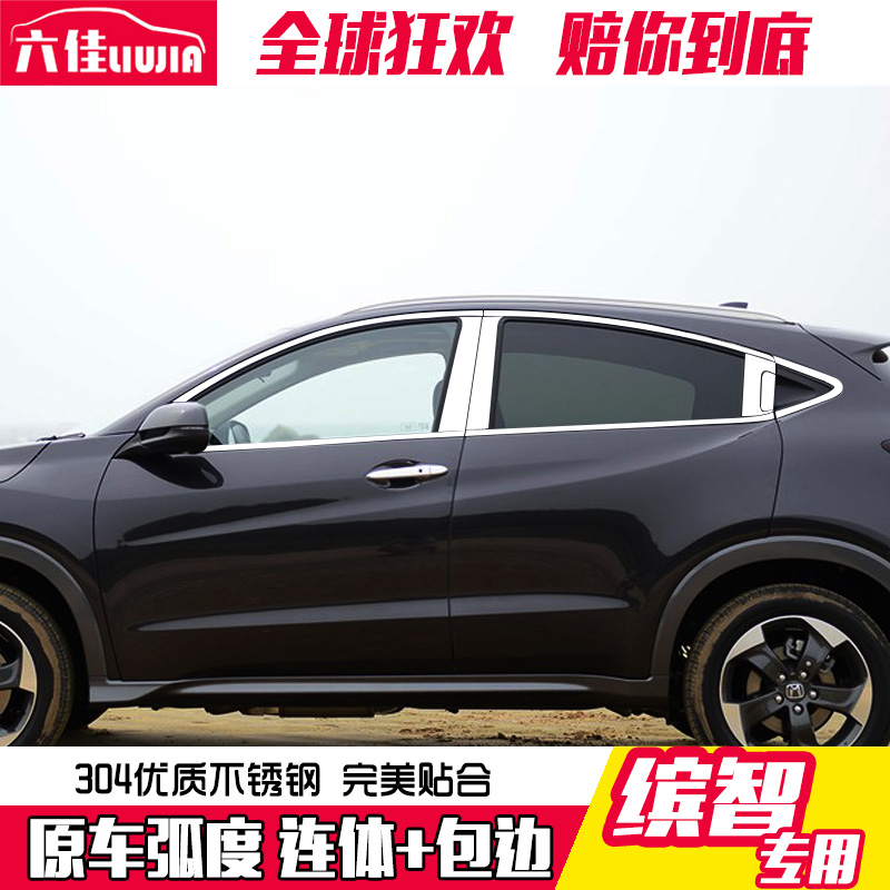 Honda bin bin chi chi/xrv chi bin xrv special window trim/windows highlight bar crv modified special decorative accessories