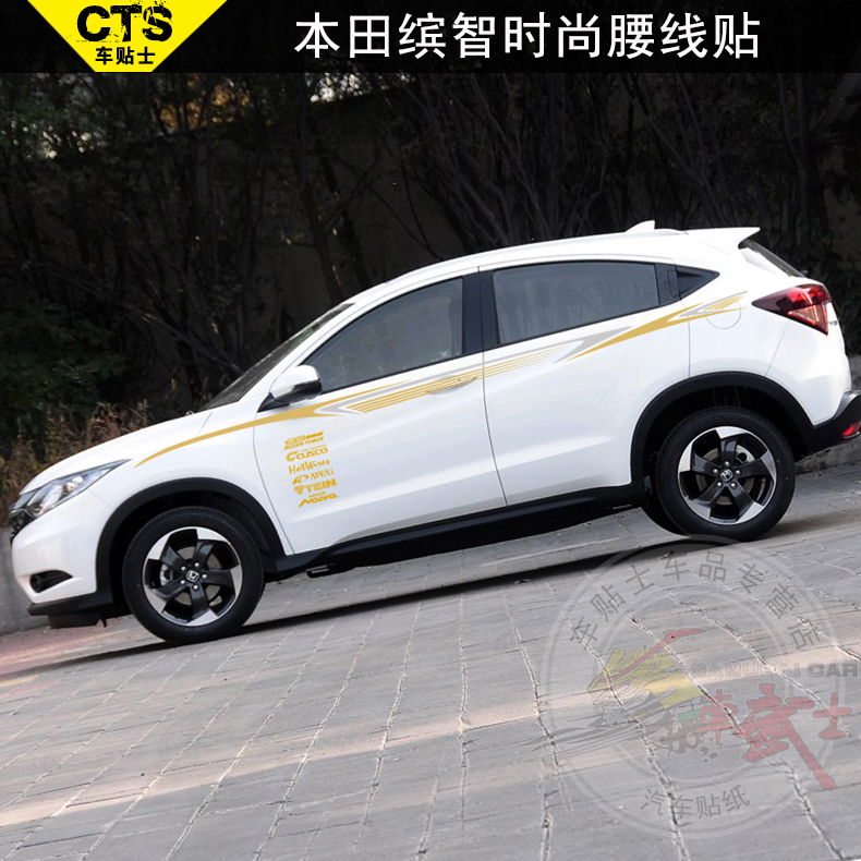 Honda bin bin chi xrv car stickers car stickers garland whole car body lines and dynamic body waist line car stickers
