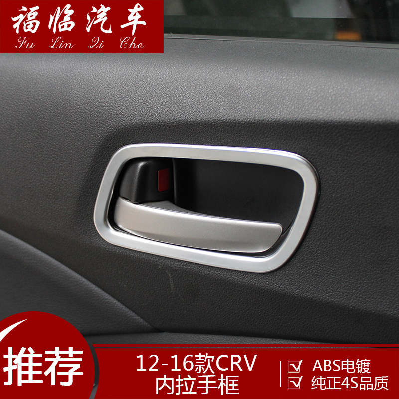 Honda crv 12-16 refit the inner door handle bowl decorative stickers inside the hand grip handle inside the box 16 models crv crv