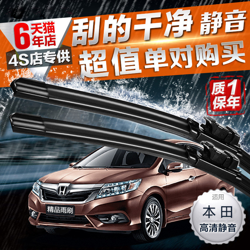 Honda feng fan wiper odyssey bin chi ling sent jed civic accord crv new fit wiper boneless wiper blades
