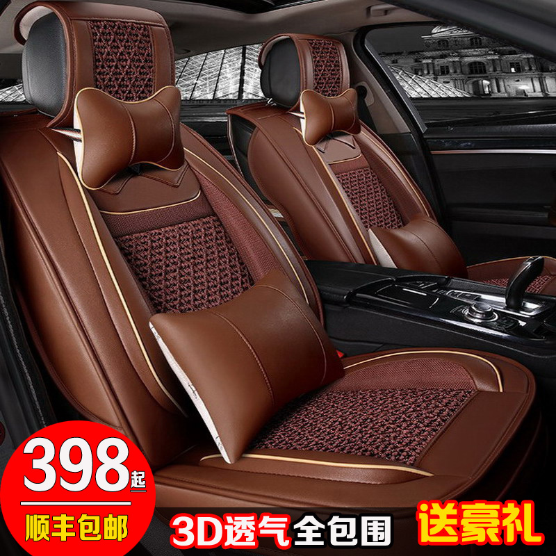 Honda ling ling faction faction fashion version of paragraph 2013/2014 years new special car seat cushion summer new full package b2