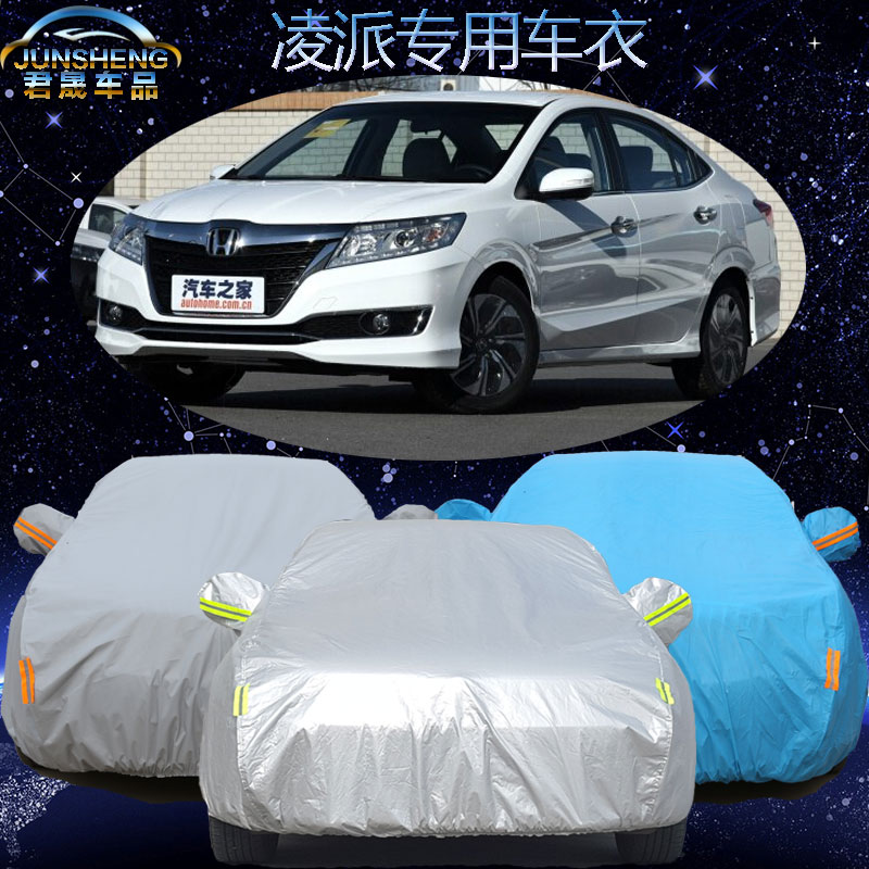 Honda ling ling faction faction insulation sunshield sewing car cover sun rain and dust wide of the ling faction dedicated car cover car cover thicker