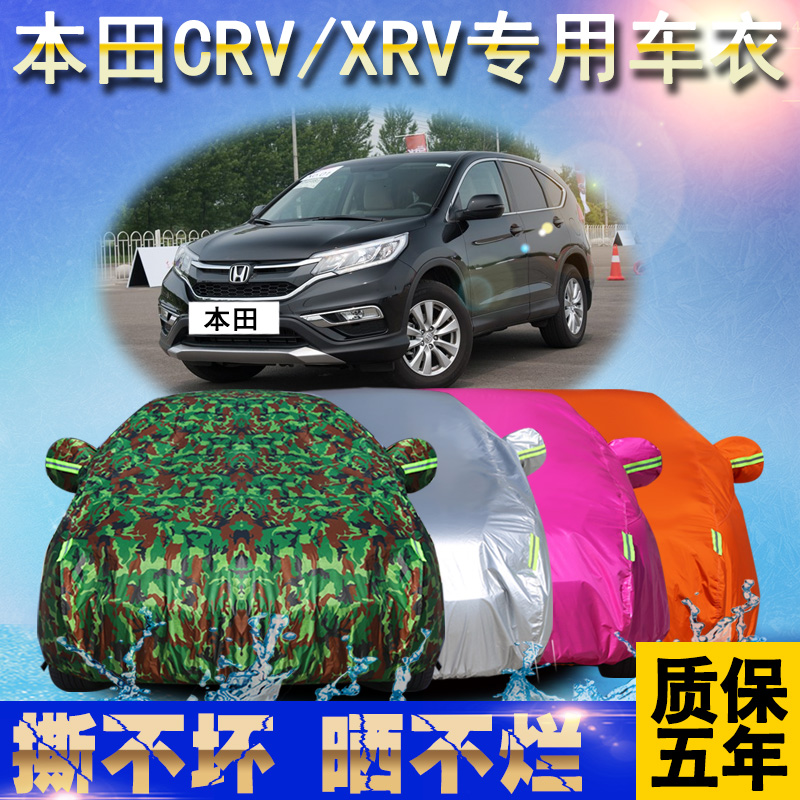 Honda xr-v xrv suv suv car cover special sewing car cover sun rain and dust sun shade cloth insulation