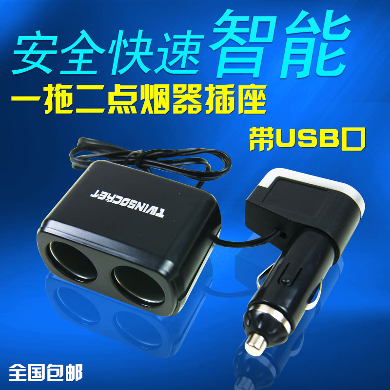 Hong xuan car charger electric car cigarette lighter one for two with a usb splitter with an extension Car charger cable