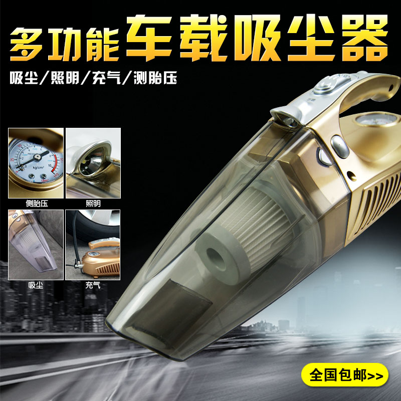 Hong xuan four paint power car vacuum cleaner car vacuum cleaner power manometry inflatable car car air pump pump
