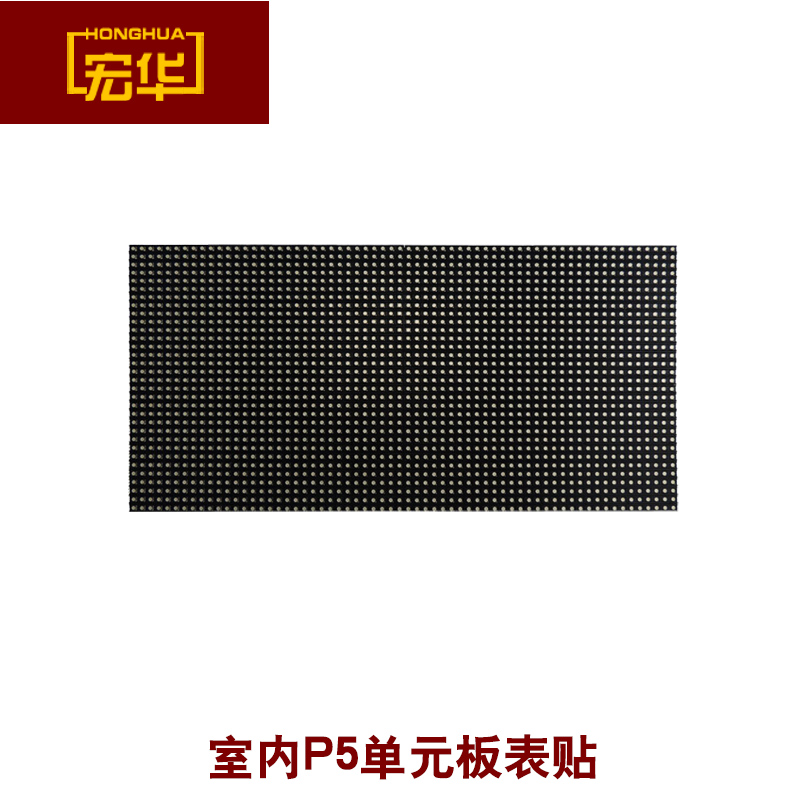 Honghua p5 indoor full color led display led display module smd 0.035 yuan/points led advertising display
