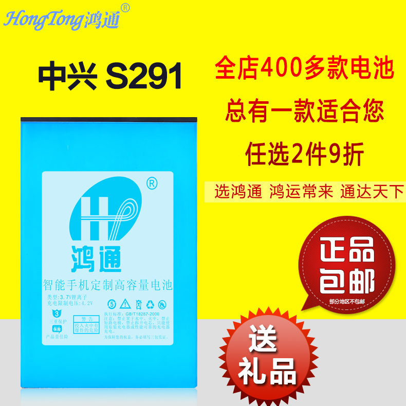 Hongtongcheng zte s291 secret grand s2 battery cell phone battery n958st v5max bull ii battery