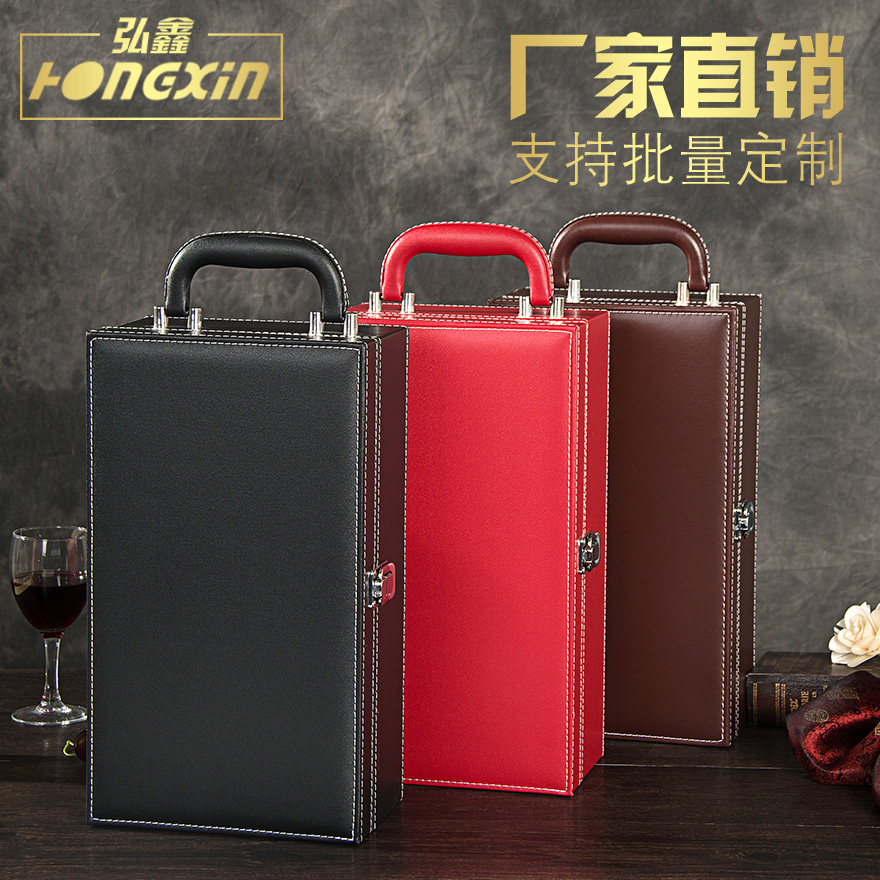 Hongxin black leather double vessel wine box wine box two loaded leather box wine gift wine gift