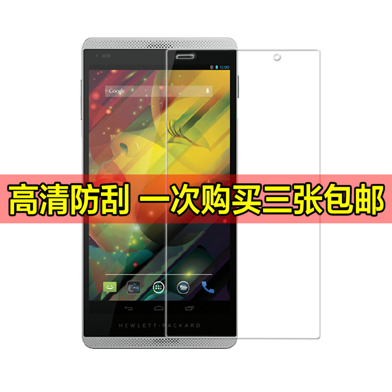 Hooke hp slate6 slate 6g mobile phone film protective film 6 tablet film screen film