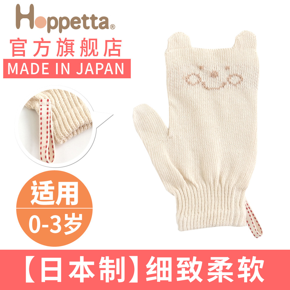 Hoppetta japan imported special newborn baby cute baby bath gloves bath gloves