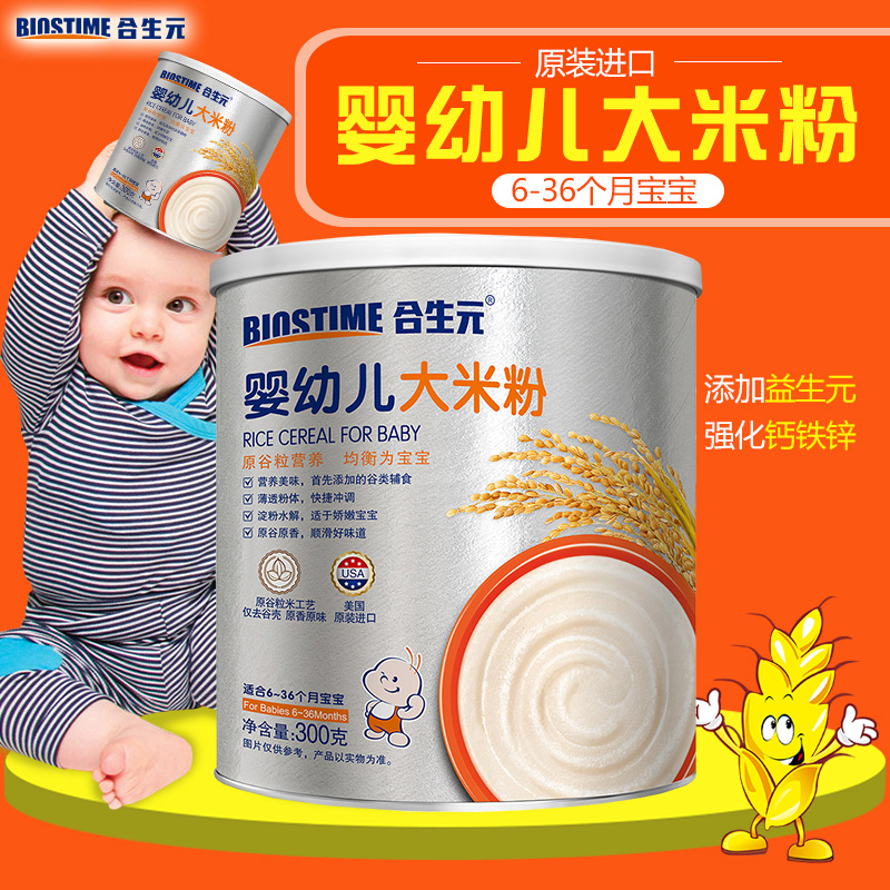Hopson yuan ying infant rice flour infant rice cereal baby food supplement infant rice cereal united states imported products