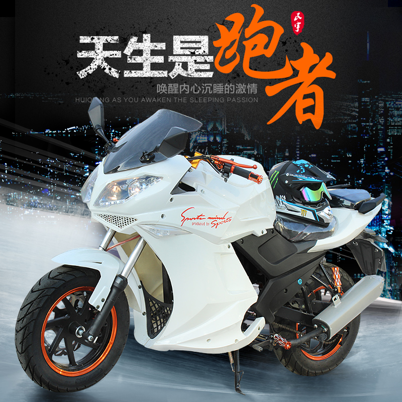 Horizon sports motorcycle mirage large 150/250 motorcycle sports car road race lying game