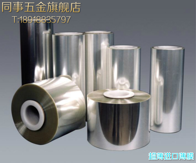 Hot 0.025mm pet polyester film polyester film pet polyester film mylar mylar film