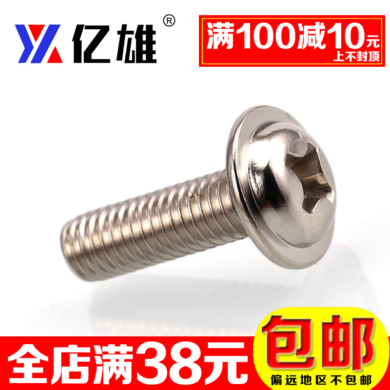 Hot plating nickel pwm盘headband pions chip machine wire screw with a phillips head pad computer chassis screw studs m5