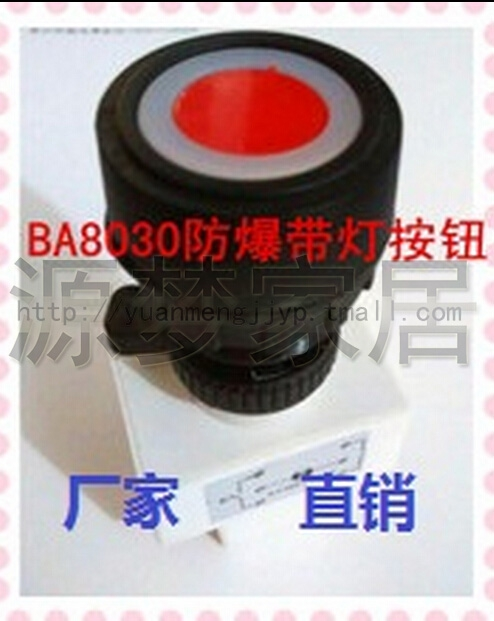 Hot water bottle explosion proof button button illuminated with lights explosion distribution box operation column dedicated hole 30 large