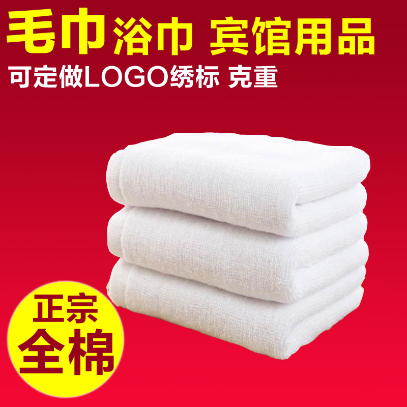 Hotels cotton towel bath towel cotton towel bathrobe bathrobe beauty salon sauna foot