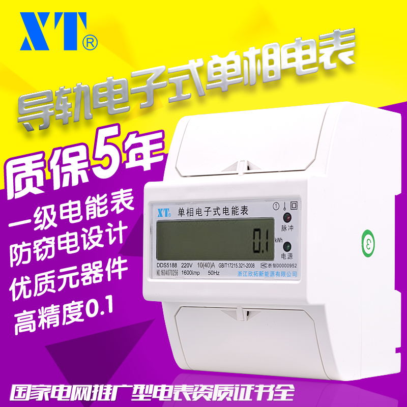 Household rail meter high precision meter single phase electronic energy meter rail miniature lcd meter