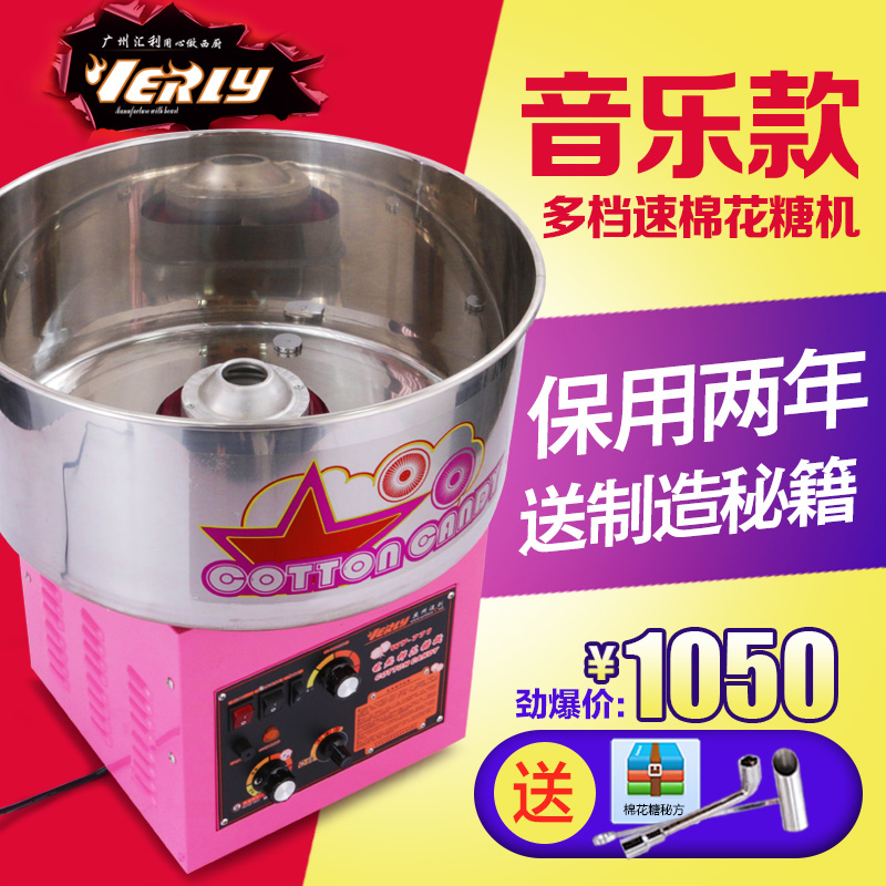 Housemade WY-771 electric commercial cotton candy machine drawing fancy colored cotton candy machine store promotions