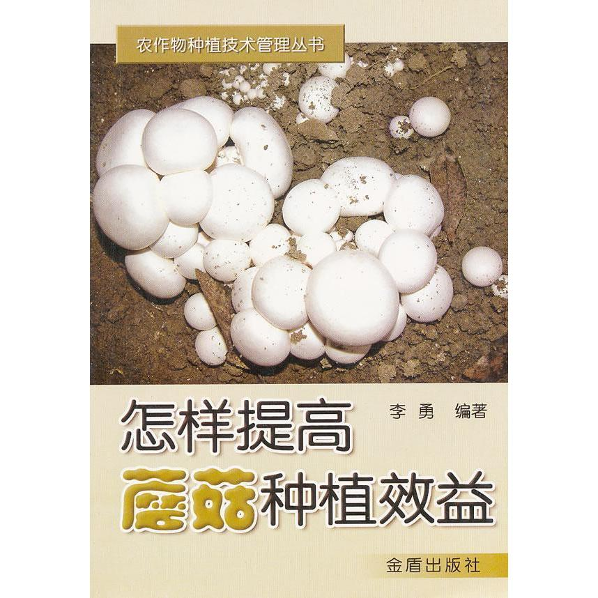 How to improve the benefits of mushroom cultivation farming genuine selling books