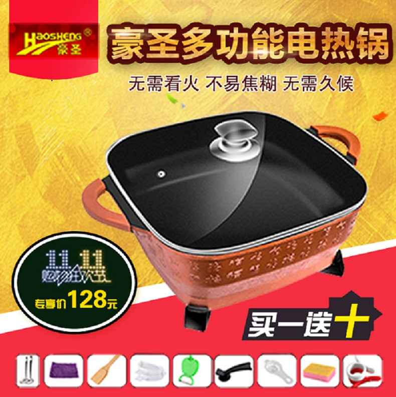 Howe st. korean multifunction electric pan cooker cookers electric slow cooker pot steaming thick square nonstick pot Heightening increase