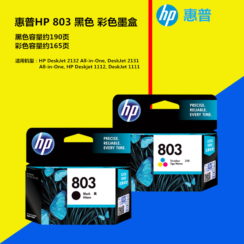 Hp/hp 803 black color ink cartridges genuine original applicable deskjet 1112/2132