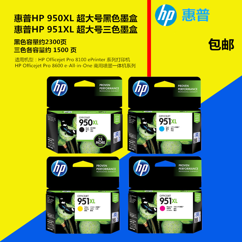 Hp/hp 950xl 951xl high capacity black color ink cartridges genuine original 8600 8100