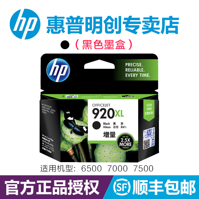 Hp hp cd975aa 920xl number of ultra high capacity black ink cartridge (applicable 6000 6500 7000)
