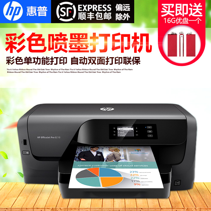 Hp hp officejet pro 8210 automatic duplex wireless wifi commercial color inkjet printer