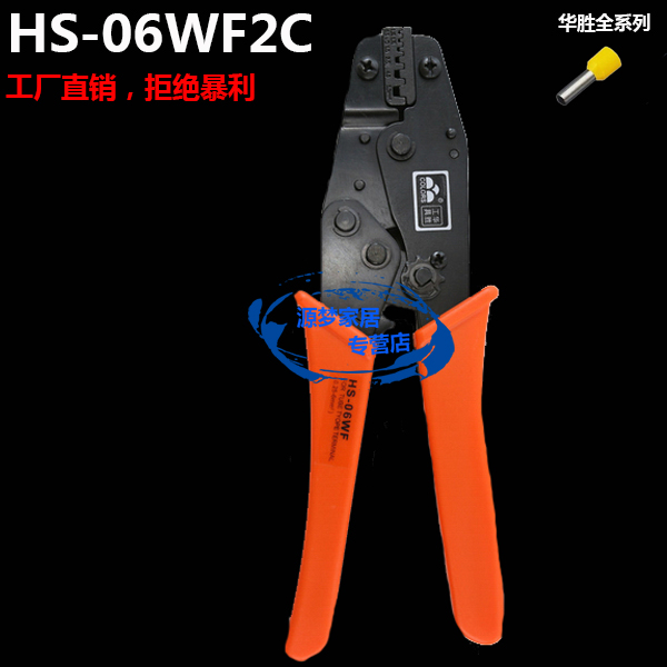 Hs-06wf2c cold tubular pin terminal crimping tools crimping pliers 0.5-2.5 square