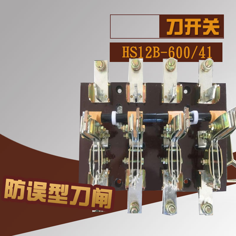 Hs12 open type knife switch double throw knife switch knife switch HS12B-600/41 fuse switch disconnectors