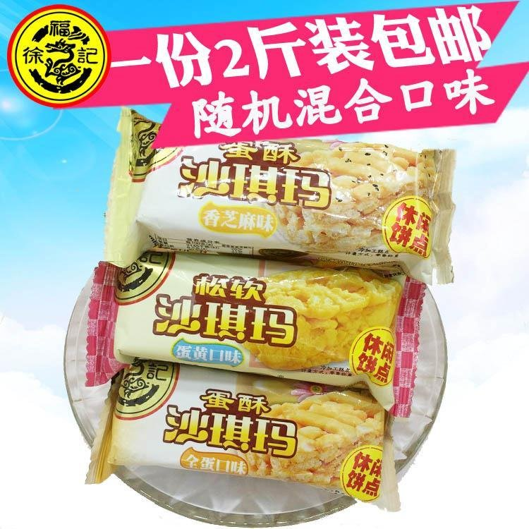 Hsu fu chi shaqima soft variety of flavors mixed loaded 2g scattered equipment pastry heart zero food shipping