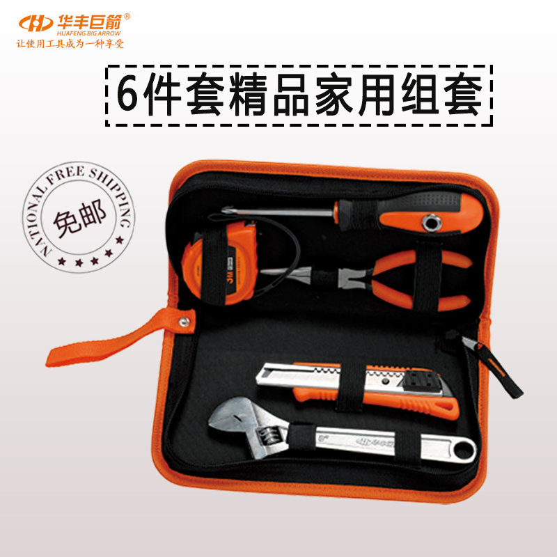 Huafeng giant arrow HF81006B home repair hardware tool kit set household cloth bag electricians tool kit