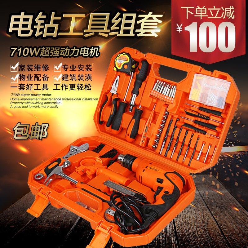 Huafeng giant arrow household tool kit hardware tool kit multifunction electrical maintenance electrician drill tool box