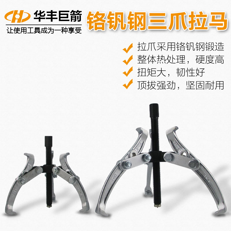 Huafeng giant arrow tool to manually install the top jaw puller puller bearing puller puller bearing puller puller puller