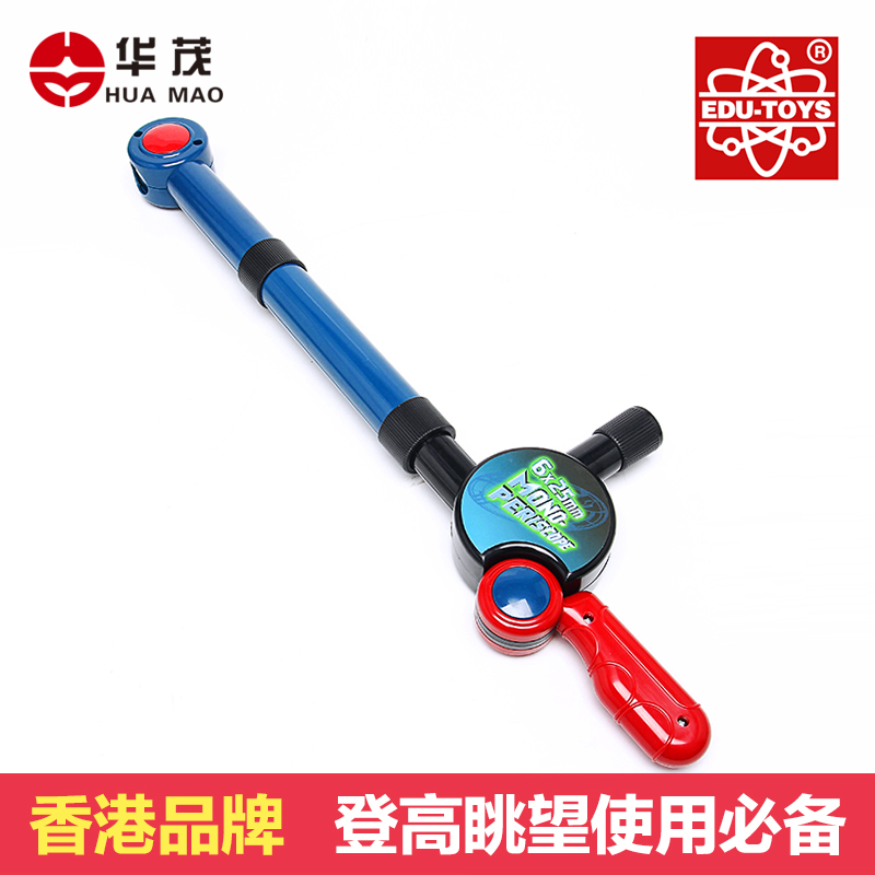 Huamao science brand hong kong climb overlooking the telescope monocular periscope mirror children's gifts principle demonstration