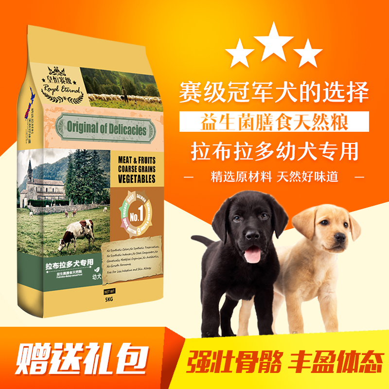 Huang heng tournament grade labrador puppy dog food 5 kg special dog food in large dogs canine adult dog food labrador