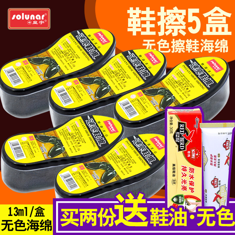 Huang yu 5 boxes super bright shoes rub rub shoe polish sponge shoe wax shoe polish colorless smooth leather shoes leather care solution