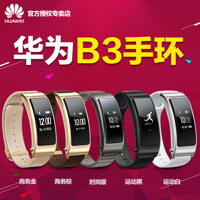 Huawei b2b3 sleep monitoring intelligent sports bracelet bracelet bracelet bluetooth phone compatible android apple