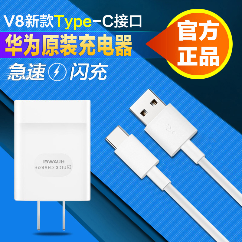 Huawei glory glory 8 p9 compont tat 5 fast charge charger data cable charging head genuine glory v8 charger