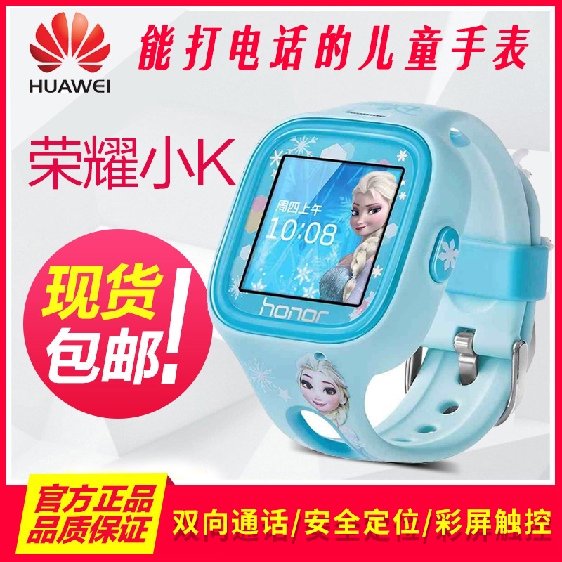 Huawei glory glory small k children smart phone call watches disney watches student child safety position