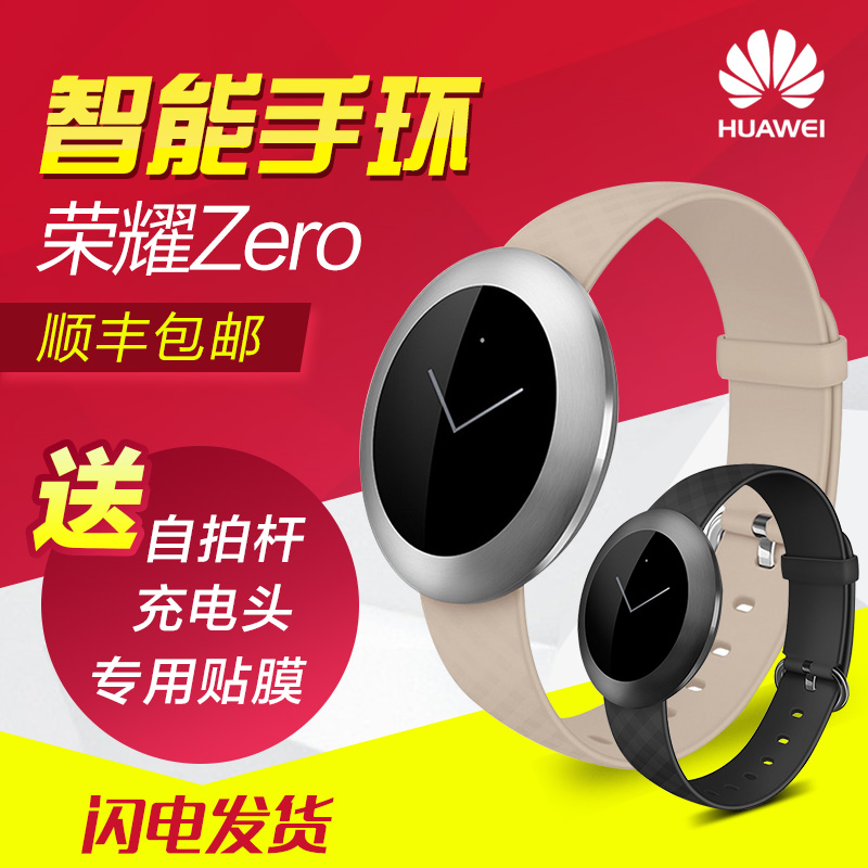 Huawei glory glory smart bracelet sport pedometer waterproof zero can watch ios android smart watch package sf
