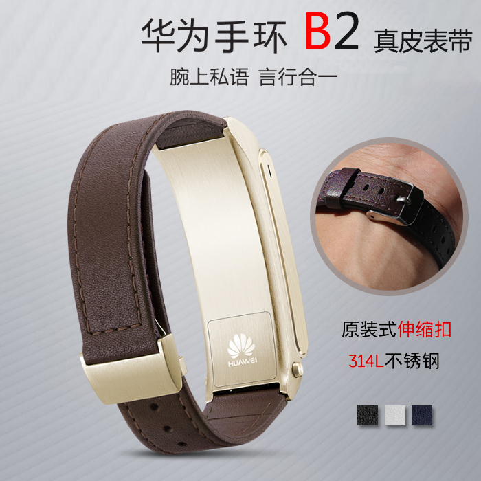Huawei huawei jdhdl b2 b2 leather strap bracelet smart watches sports wristband bracelet strap accessories