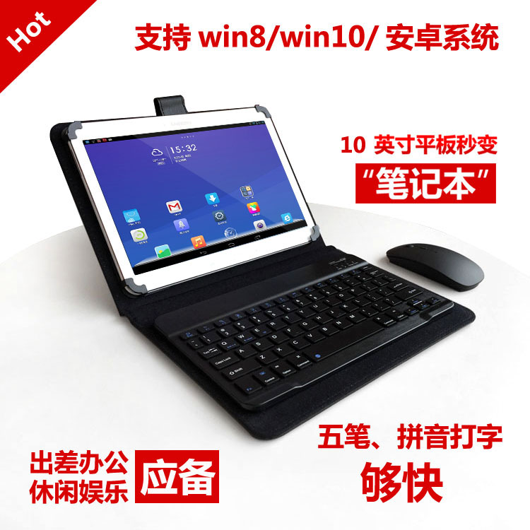 Huawei huawei s10-231w tablet 231U s10-233l 10 inch leather protective cover bluetooth keyboard holster